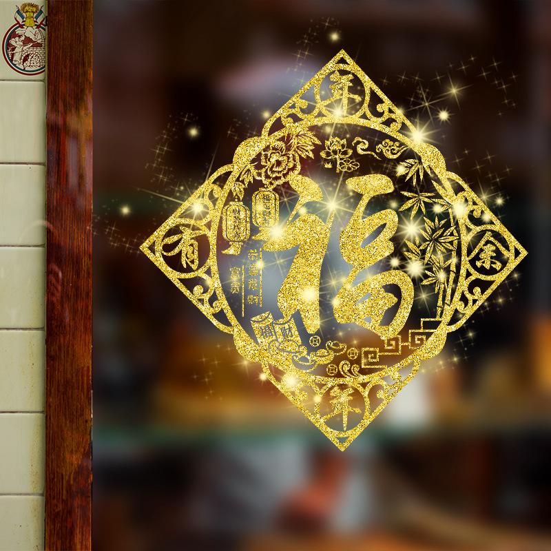 Decal Chữ Phúc Nhũ Vàng (Vuông)